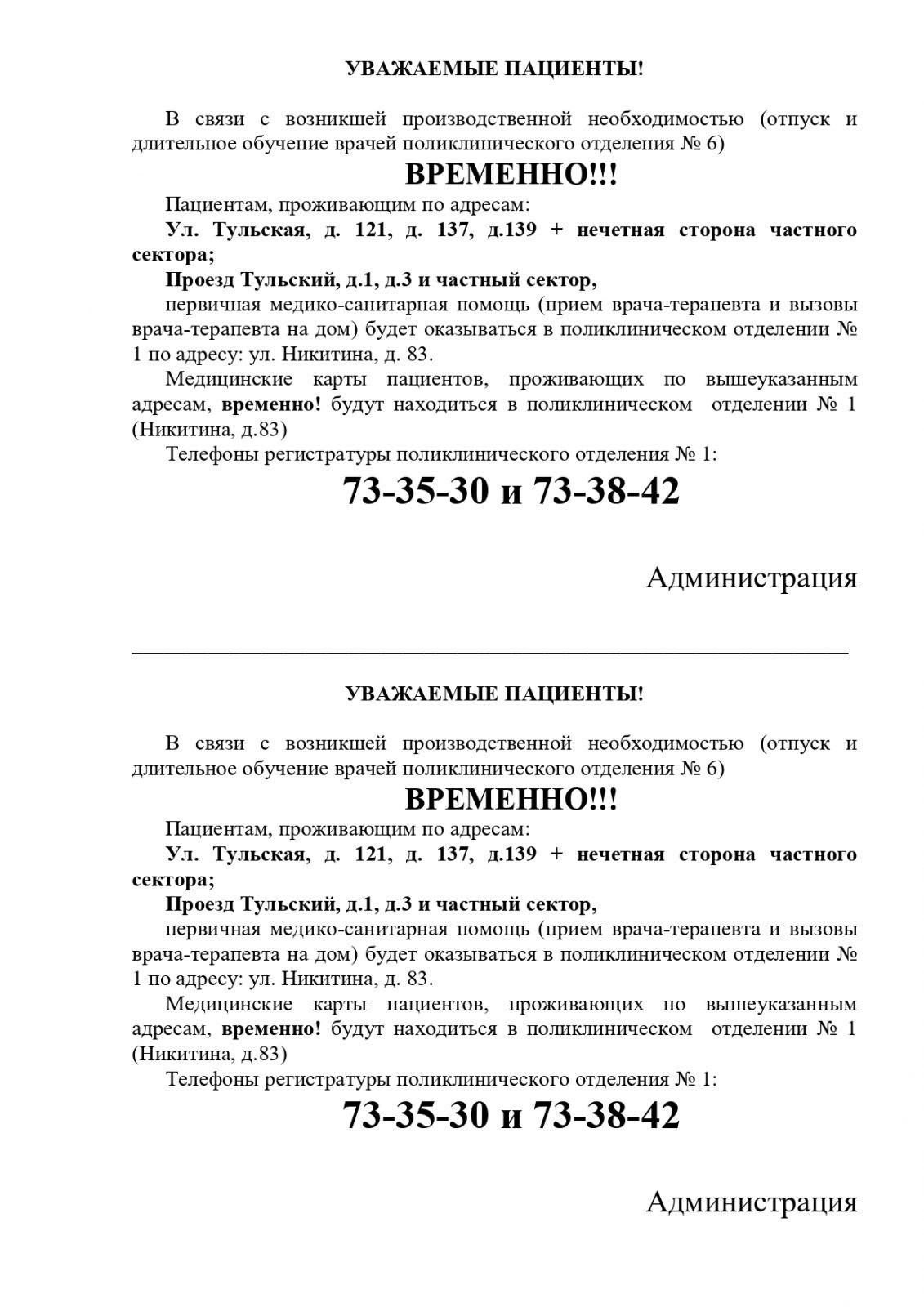 obyavlenie-dl-yapatsientov-po-6_page-0001