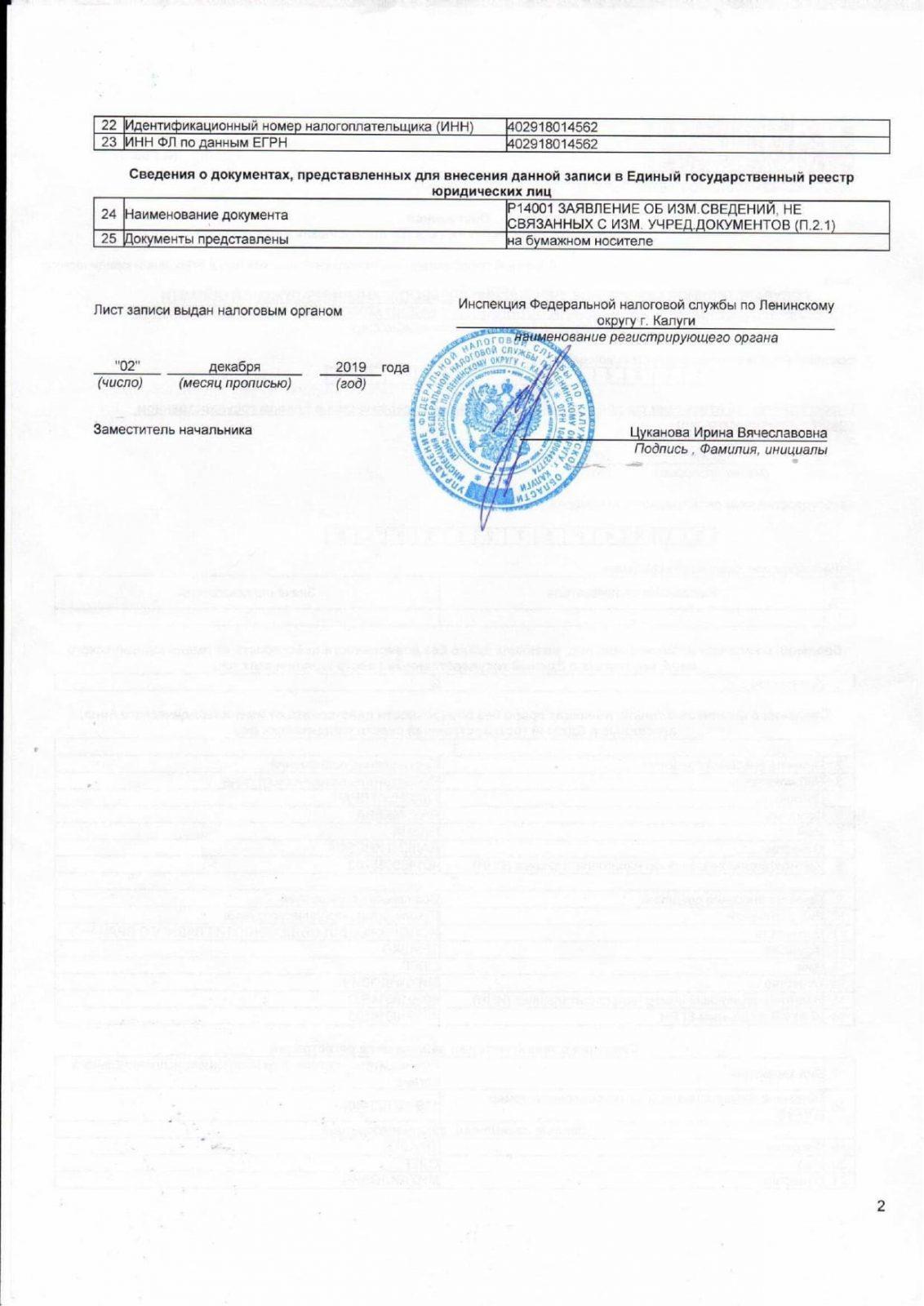 list-zapisi-ot-29.11.2019-poslednij_page-0002