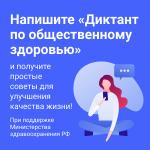 Всероссийский диктант по общественному здоровью.